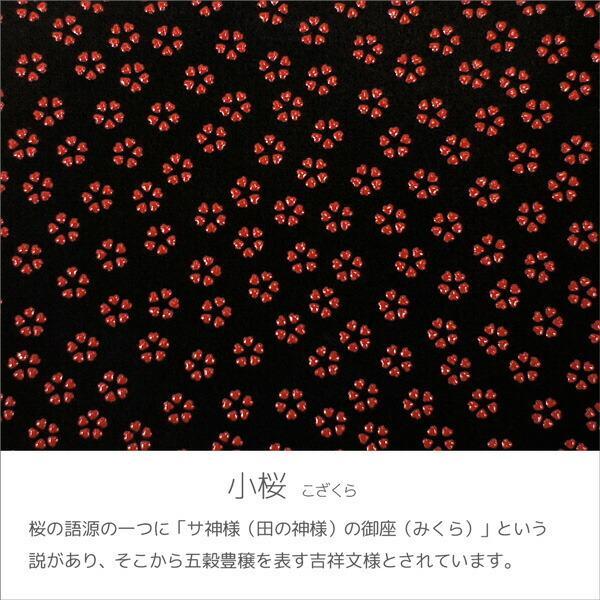 印伝 甲州印伝 印傳屋 小物ポーチ 4409 小桜 黒地×赤漆 和柄 YM01|marusima|04