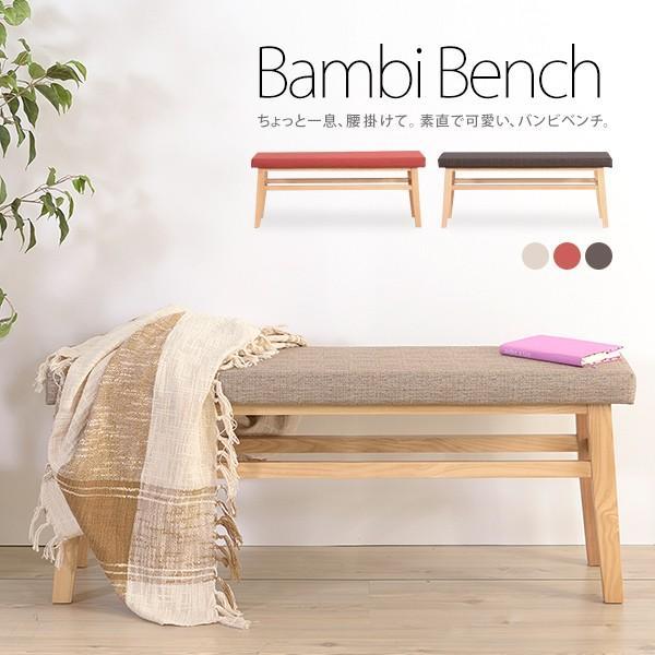 木製ベンチ ダイニングベンチ ベンチチェア ベンチソファ 幅110cm 北欧 Bambiバンビ[d]