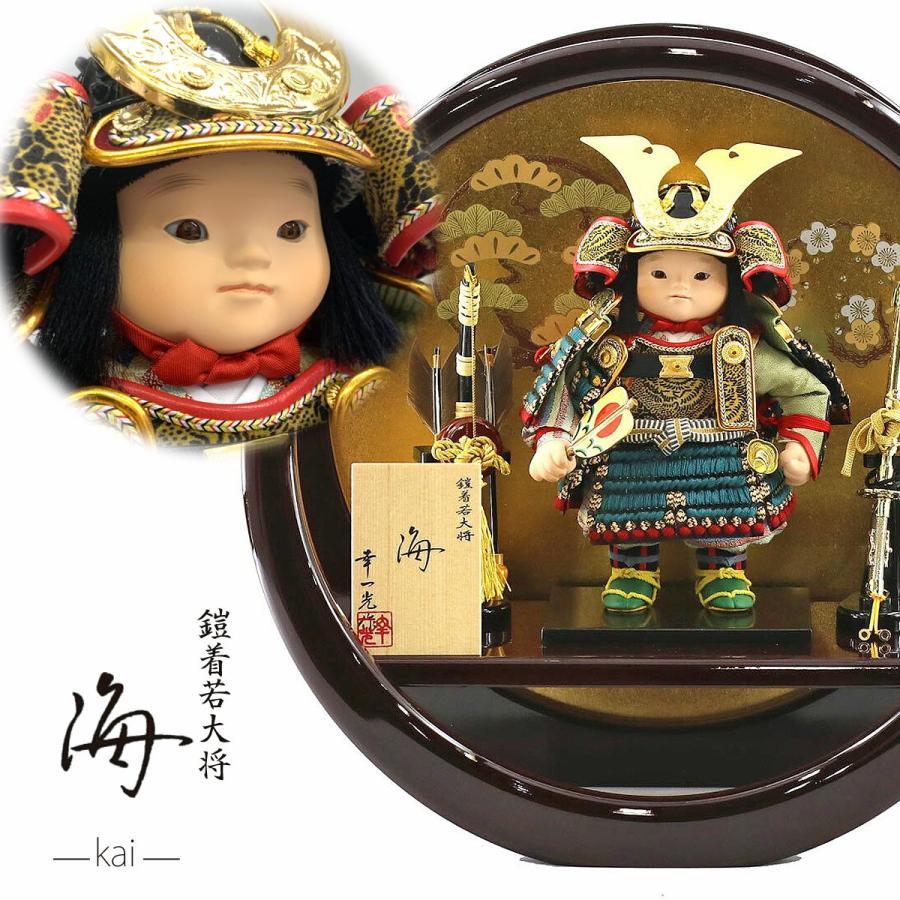 五月人形 幸一光 子供大将飾り 海 (かい) 鎧着 丸窓 円形飾り台 花丸雅為塗りセット コンパクト おしゃれ