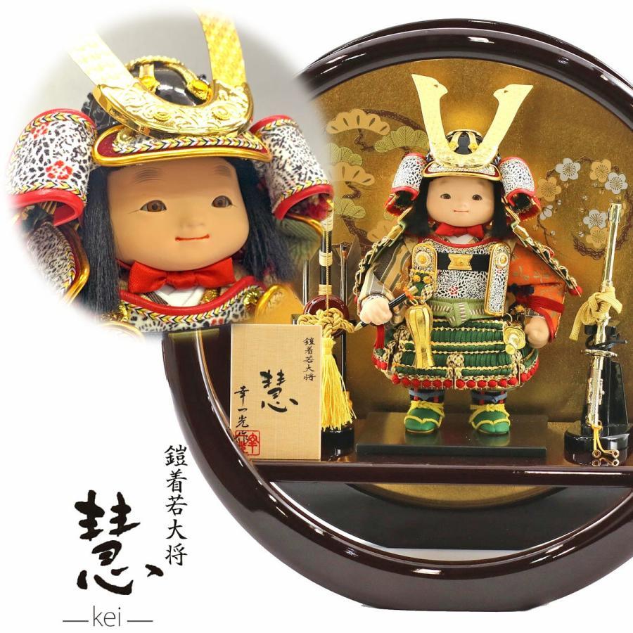 五月人形 幸一光 子供大将飾り 慧 (けい) 鎧着 丸窓 円形飾り台 花丸雅為塗りセット コンパクト おしゃれ