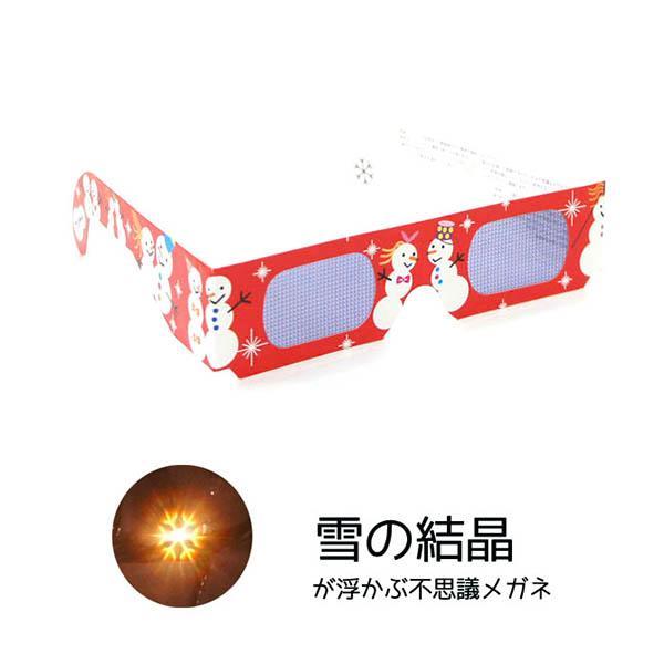 不思議メガネ 人気ブランド多数対象 雪の結晶 マジックメガネ 袋入り ホロスペック 開店記念セール
