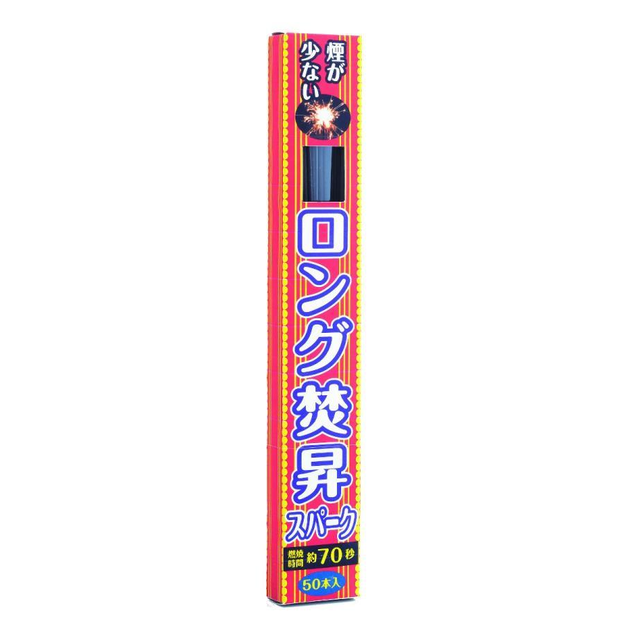 日本製 国産花火 手持ち花火 煙少なめ ロング焚昇スパーク 50P (1BOX = 50本入り×50パック)