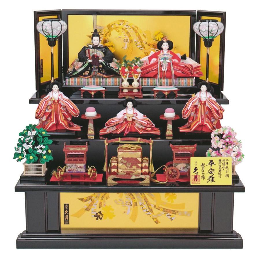 雛人形 三段 3段 久月 平安雛 木製三段飾り 五人揃い 西陣織金襴 刺繍 京七番親王 大三五官女