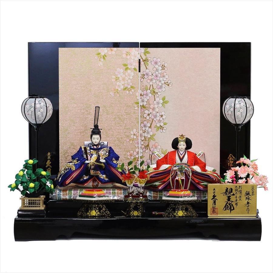 雛人形 飯塚孝作 親王飾り 刺繍 三五親王 久月監製