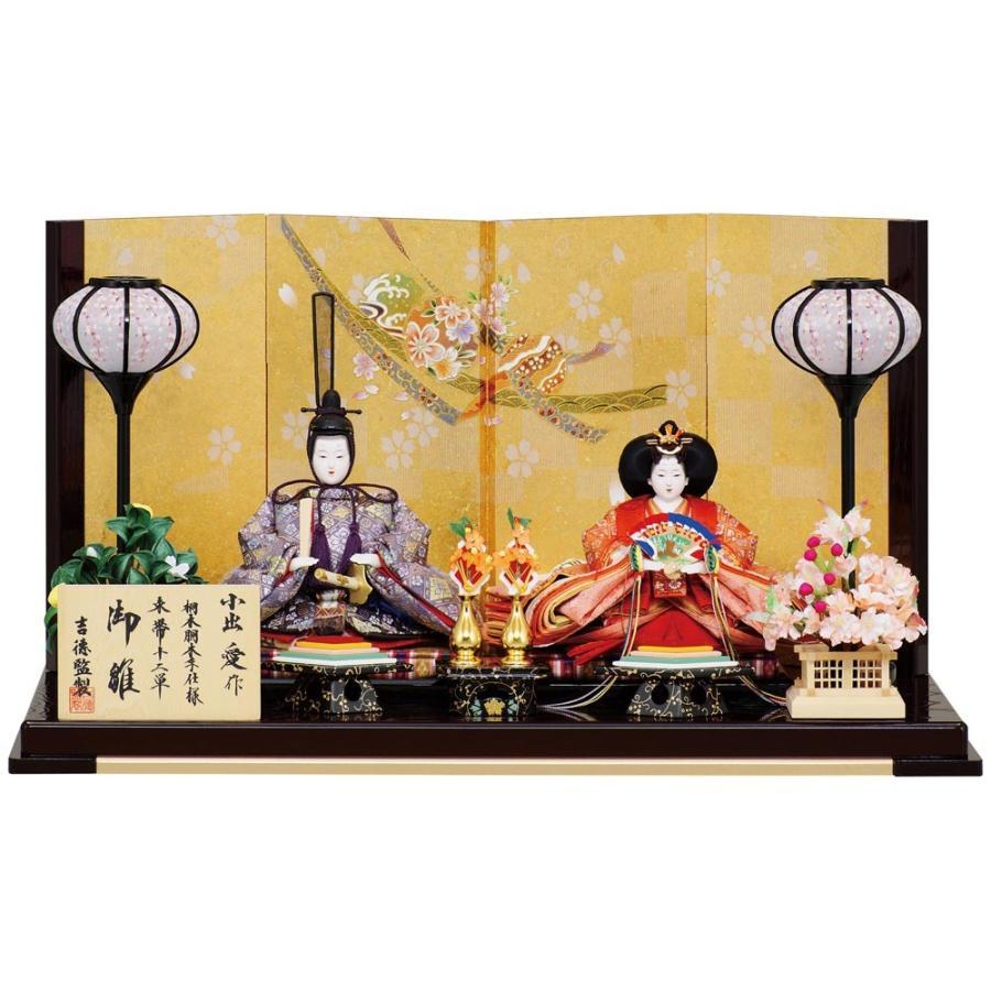 雛人形 吉徳 吉徳大光 京十二番親王飾り 小出愛作 御雛