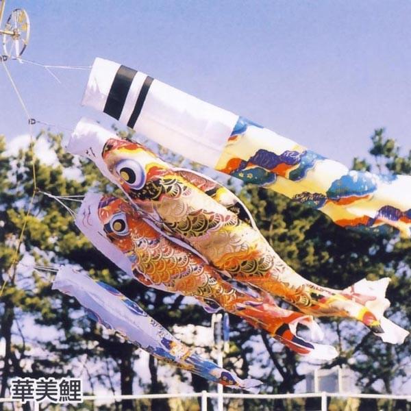 こいのぼり ベランダ用 華美鯉 15号 1.5m マンションセット (吹流し 鯉3匹 格子取付用金具・ポール付き) ポリエステル製 家紋・名入れ対応