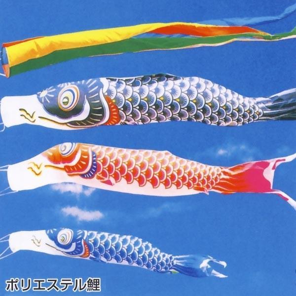 こいのぼり 庭用 富士鯉 6m 8点セット大型/ポール別売り (吹流し 鯉5匹) ポリエステル製