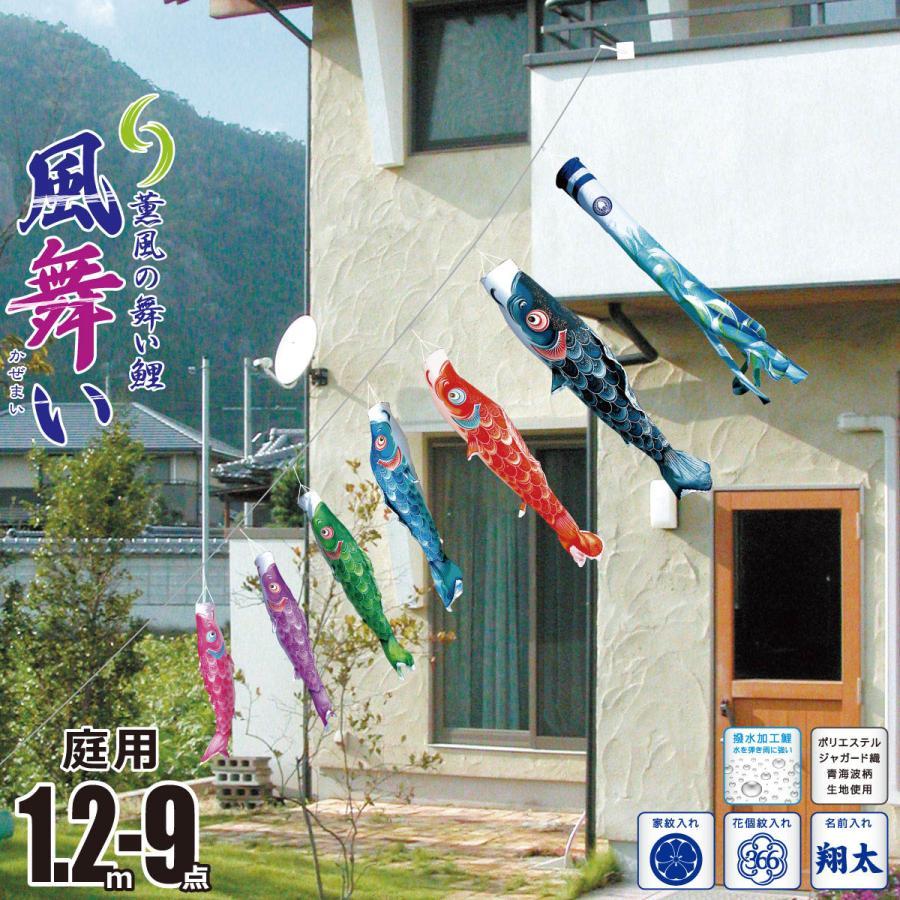 庭園用にわデコセット 風舞い 1.2m 9点 にわデコセット ガーランド KOI-T-410-176 徳永鯉のぼり