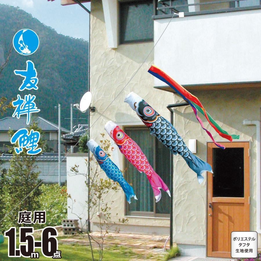 庭園用にわデコセット 友禅鯉 1.5m 6点 にわデコセット ガーランド KOI-T-410-256 徳永鯉のぼり