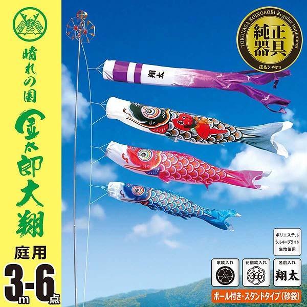 こいのぼり 金太郎大翔 3m 6点 吹流し+鯉3匹 庭園用 スタンドセット
