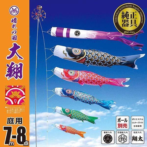 【2019 新作】 KIT-003-862 7m (矢車、ロープ、吹流し、鯉5匹) 大翔 (ポール別売り) 庭園用 徳永鯉のぼり こいのぼり 8点-季節玩具