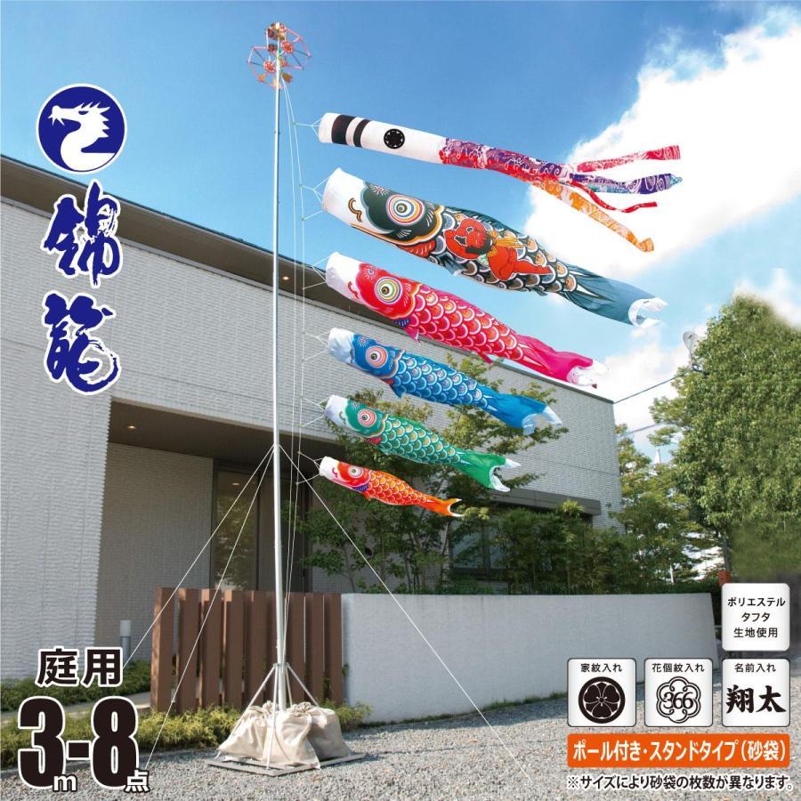 こいのぼり 錦龍 3m 8点 吹流し+鯉5匹 庭園用 スタンドセット