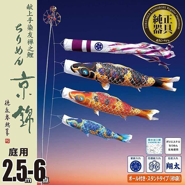 こいのぼり ちりめん京錦 2.5m 6点 吹流し+鯉3匹 庭園用 スタンドセット