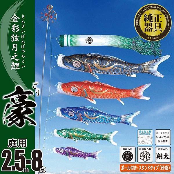 こいのぼり 豪(ごう) 2.5m 8点 吹流し+鯉5匹 庭園用 スタンドセット