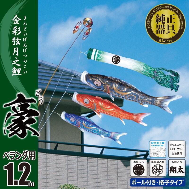 こいのぼり 豪(ごう) 1.2m 吹流し+鯉3匹 ベランダ用 ロイヤルセット
