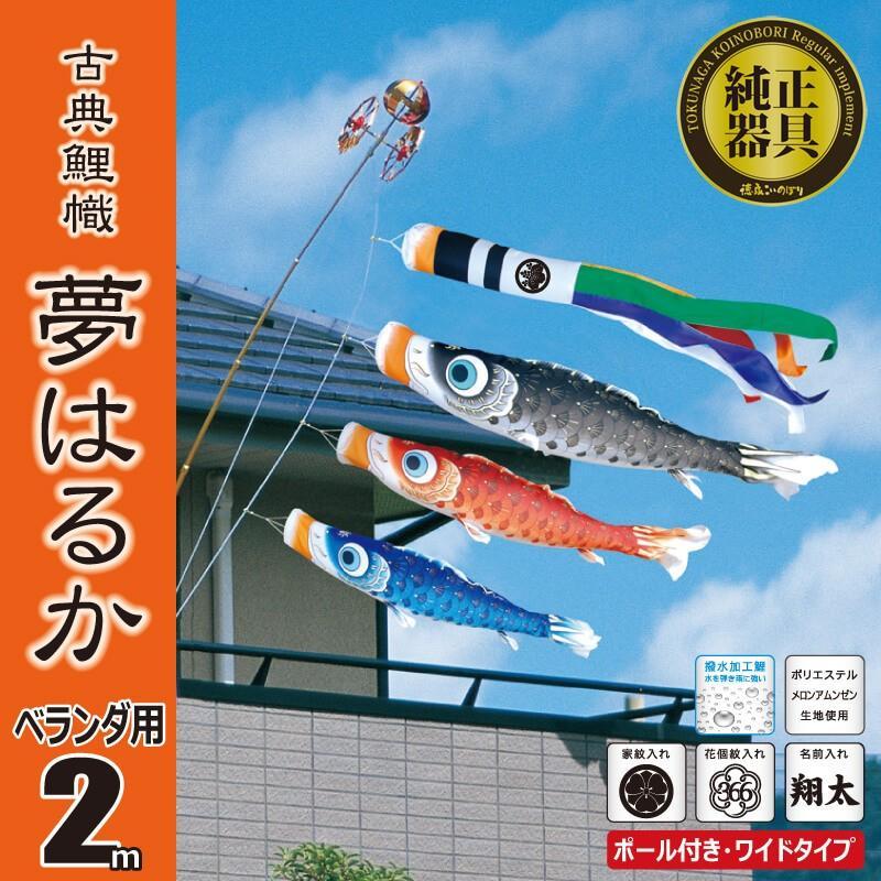 こいのぼり 夢はるか 2m 吹流し+鯉3匹 ベランダ用 スーパーロイヤルセット