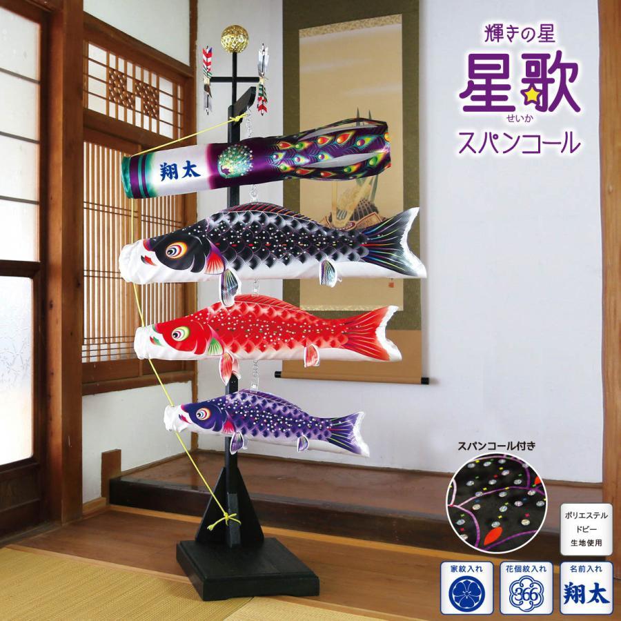 室内用鯉のぼり 室内飾り 星歌スパンコールセット KOI-T-123-430 徳永鯉のぼり