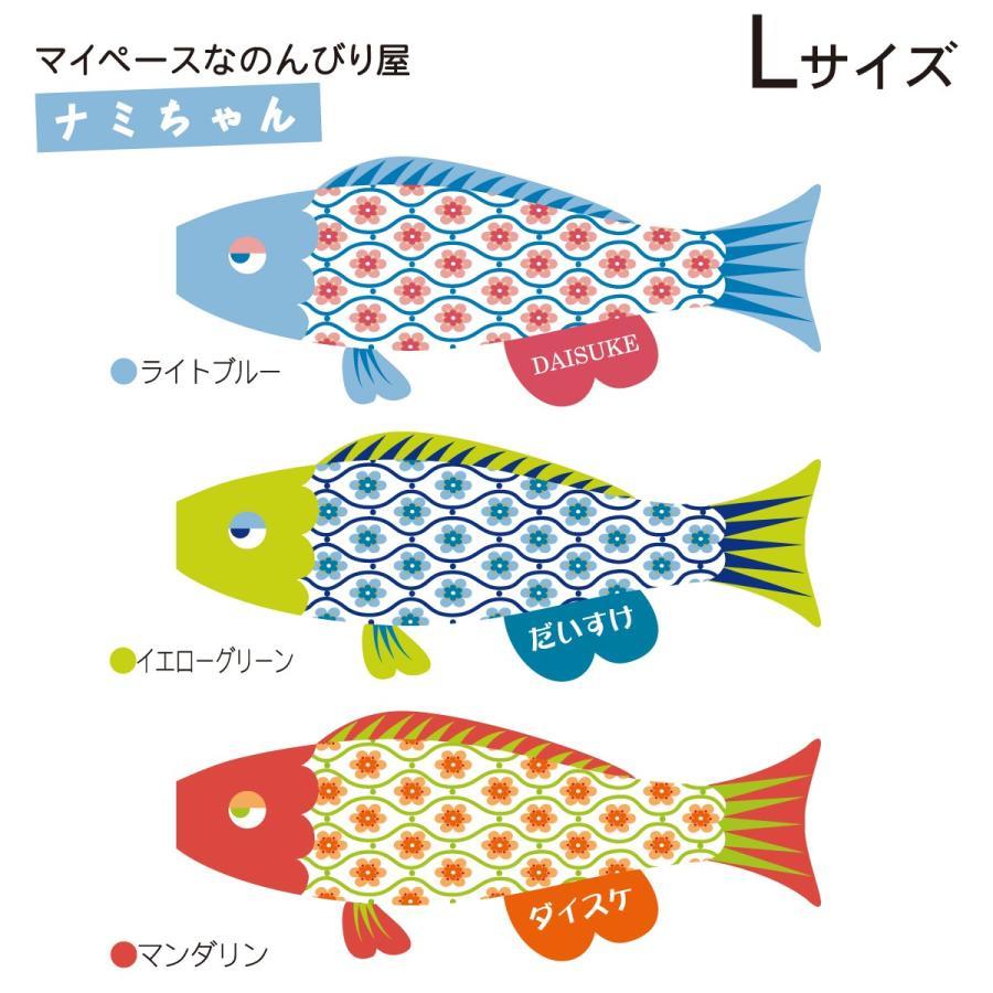 こいのぼり 室内 Puca プーカ ナミちゃん Lサイズ 名入れ無料 徳永鯉のぼり製