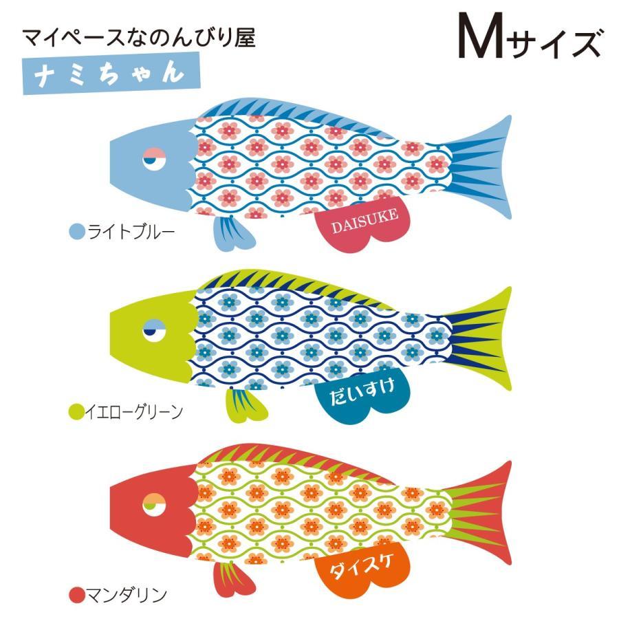 こいのぼり 室内 Puca プーカ ナミちゃん Mサイズ 名入れ無料 徳永鯉のぼり製