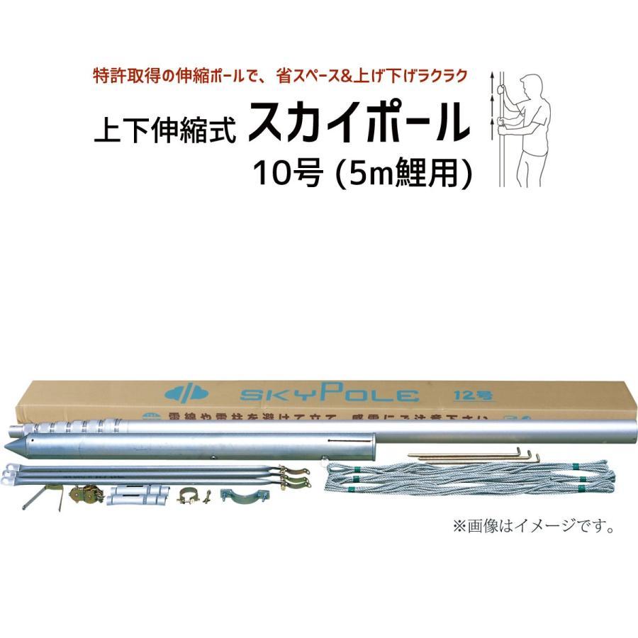 こいのぼり用 ポール スカイポール 5m鯉用 10号 (9.31m) KOT-P-200-402