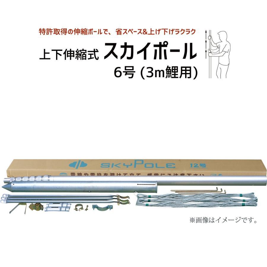 こいのぼり用 ポール スカイポール 3m鯉用 6号 (5.67m) KOT-P-200-406