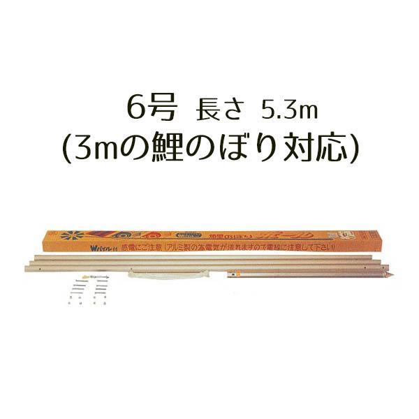 こいのぼり用 ポール シングルパイル方式ポール 3m鯉用 6号 (5.3m) KOT-P-200-540