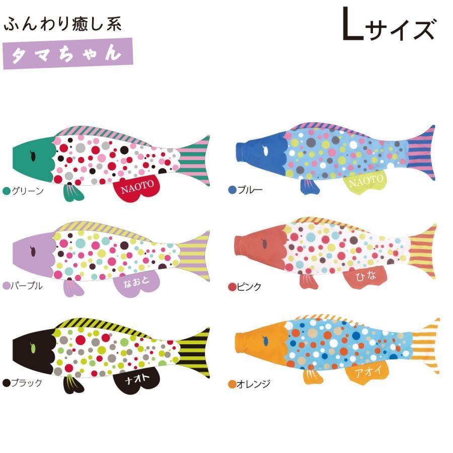 こいのぼり 室内 Puca プーカ タマちゃん Lサイズ 名入れ無料 徳永鯉のぼり製