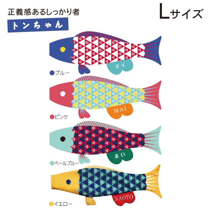 こいのぼり 室内 Puca プーカ トンちゃん Lサイズ 名入れ無料 徳永鯉のぼり製