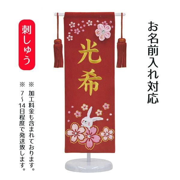 名前旗 女の子用 総刺繍 兎/赤地 (ミニ) スワロフスキー付きつまみ細工付き ※名前部分は刺繍|marutomi-a