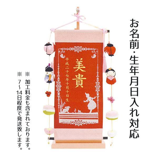 名前旗 女の子用 ファンタジー 台付セット つるし飾り付 ※名前部分はプリント|marutomi-a