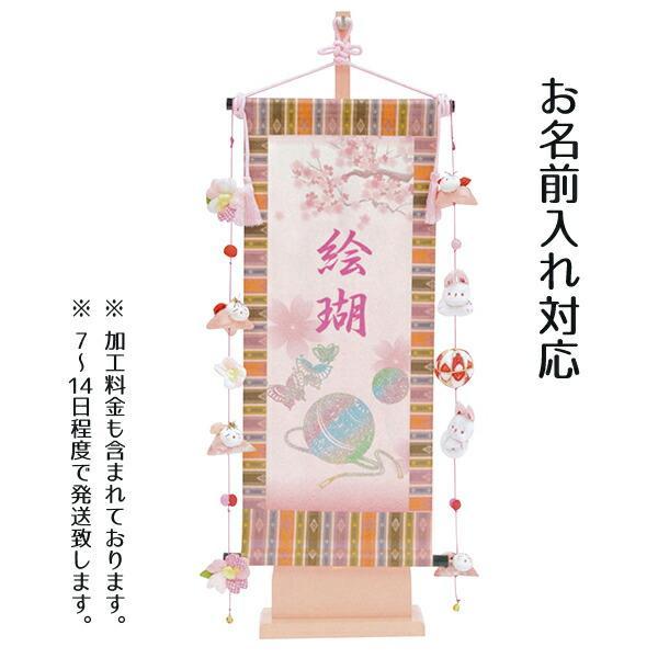 名前旗 女の子用 レインボーまり (中) 台付きセット 吊るし飾り付き ※名前部分はプリント|marutomi-a