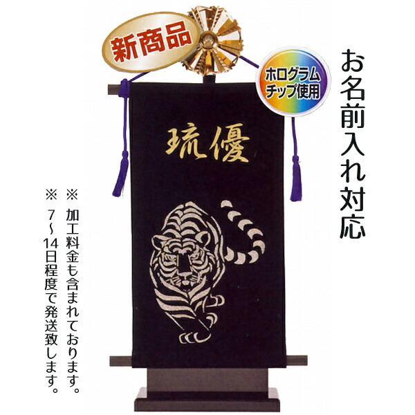 名前旗 ホワイトタイガー台付セット(小) 【名入代込】