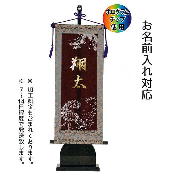 名前旗 龍虎飾り台付セット(中) 【名入代込】
