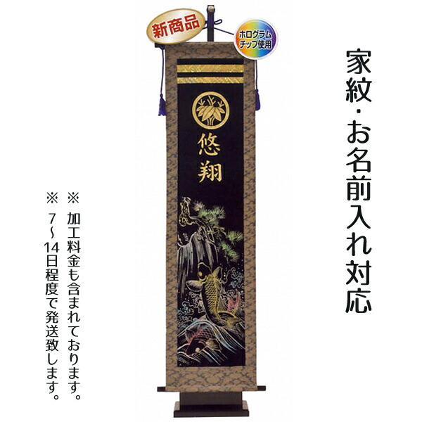 名前旗 鯉の滝昇り台付セット(特大) 【家紋・名入代込】