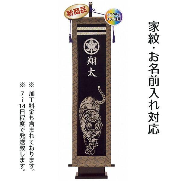 名前旗 ホワイトタイガー台付セット(特大) 【家紋・名入代込】