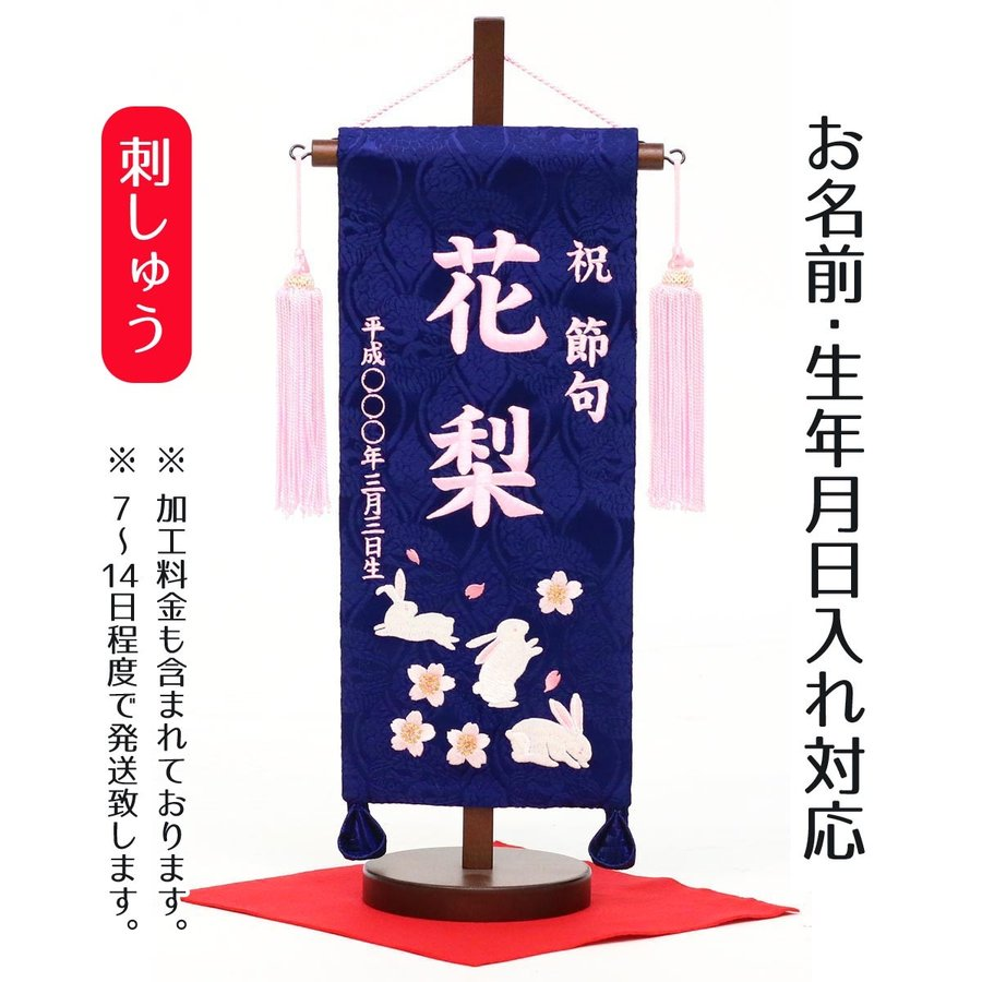 名前旗 女の子用 刺繍仕立て名前旗飾り 青花兎(桃糸刺繍)(小) 毛せん付 【名前・生年月日入代込】 ※名前・生年月日部分は刺繍|marutomi-a