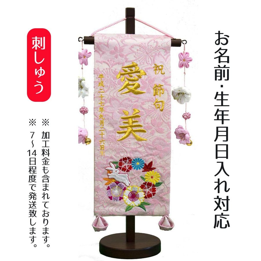 名前旗 女の子用 刺繍仕立て名前旗飾り 花と兎(小) 毛せん付 【名前・生年月日入代込】 ※名前・生年月日部分は刺繍|marutomi-a