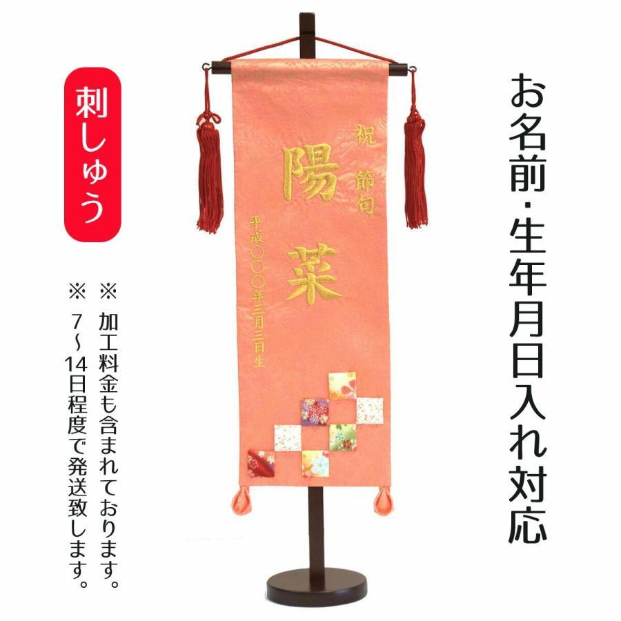 名前旗 女の子用 刺繍仕立て名前旗飾り 市松(特中) 毛せん付 【名前・生年月日入代込】 ※名前・生年月日部分は刺繍|marutomi-a
