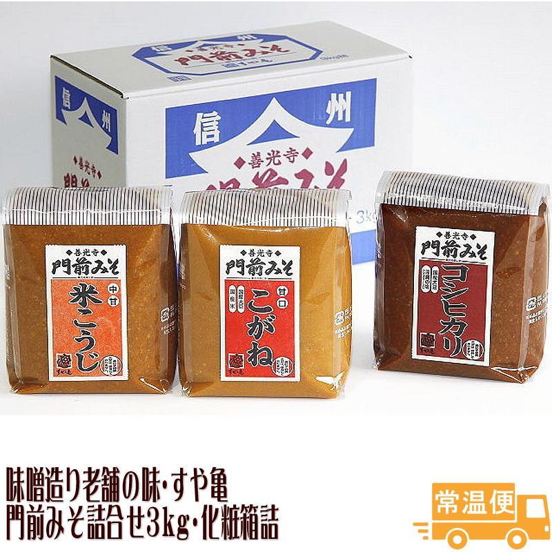 門前みそ詰合せ3kg・化粧箱詰 調味料 味噌 みそ 善光寺門前 すや亀  送料無料 ギフト|marutomi-s