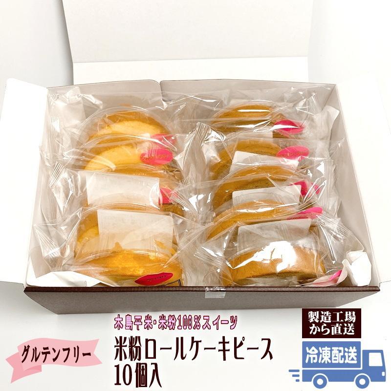 木島平米粉で作ったふんわりな ロールケーキピース10個入 木島平コシヒカリ粉100% お取り寄せ 米粉スイーツ 送料無料 グルテンフリー 誕生日 お歳暮 ギフト|marutomi-s