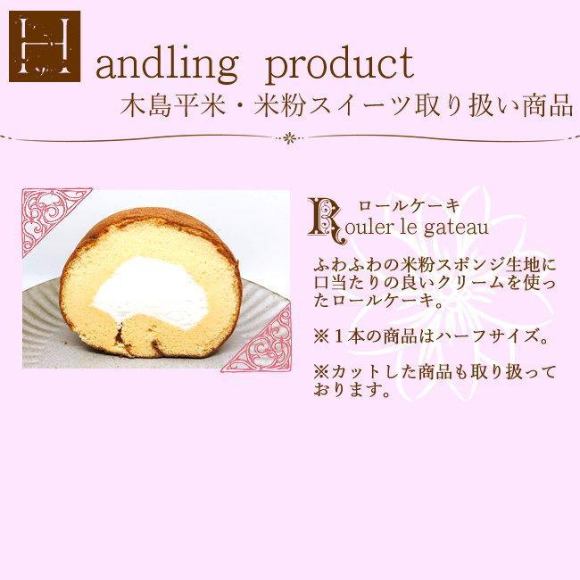 木島平米粉で作ったふんわりな ロールケーキピース10個入 木島平コシヒカリ粉100% お取り寄せ 米粉スイーツ 送料無料 グルテンフリー 誕生日 お歳暮 ギフト|marutomi-s|06