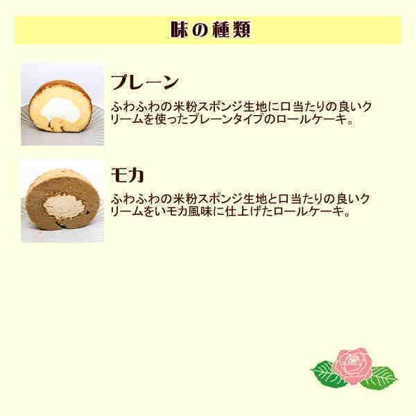 木島平米粉で作ったふんわりな ロールケーキピース10個入 木島平コシヒカリ粉100% お取り寄せ 米粉スイーツ 送料無料 グルテンフリー 誕生日 お歳暮 ギフト|marutomi-s|07