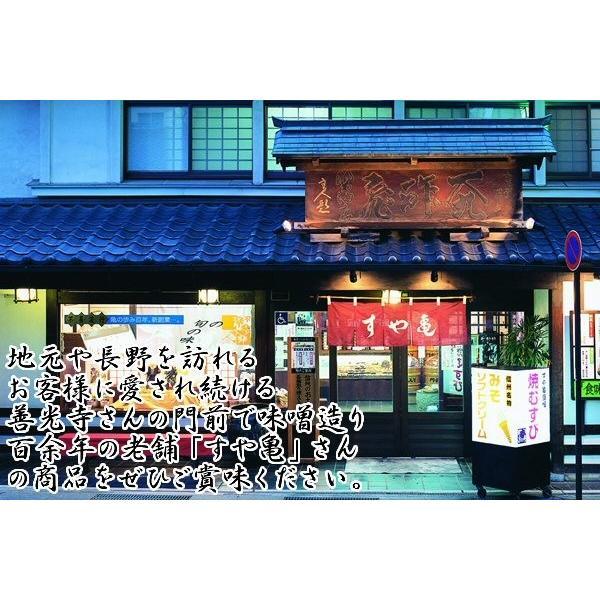 七味辛みそ 10個入り 善光寺門前みそ すや亀 酢屋亀 調味料 味噌 みそ 送料無料 ギフト|marutomi-s|04