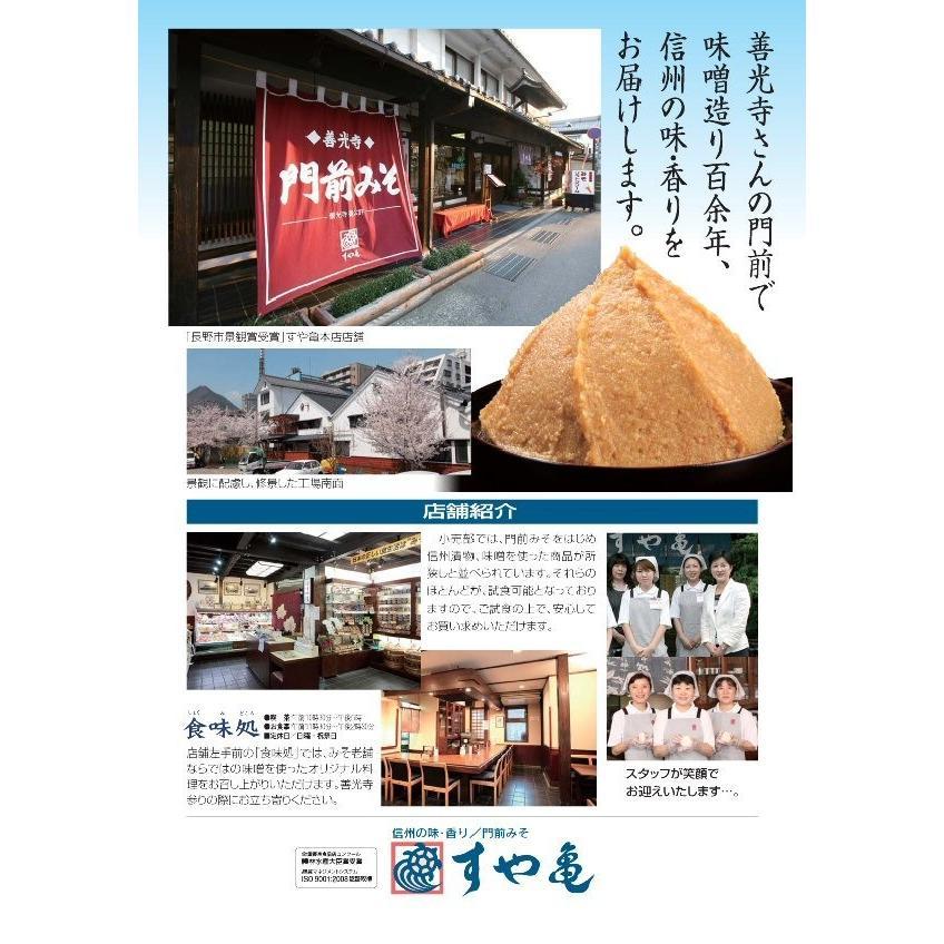 七味辛みそ 10個入り 善光寺門前みそ すや亀 酢屋亀 調味料 味噌 みそ 送料無料 ギフト|marutomi-s|05