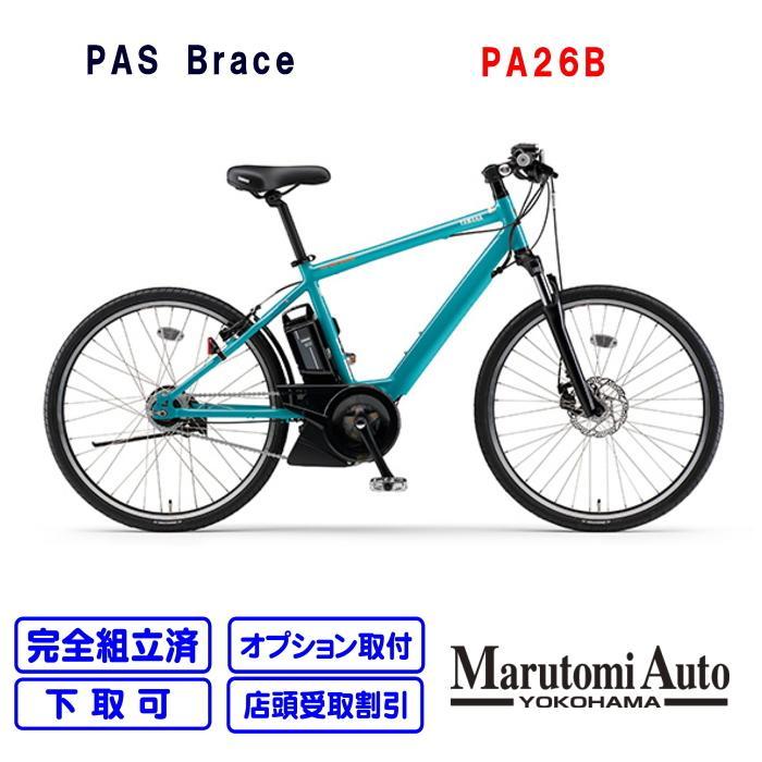 【3〜4営業日以内で乗って帰れます!】電動自転車 ヤマハ PAS Brace ブレイス エスニックブルー パスブレイス 26型 15 4Ah 2020年モデル PA26B|marutomiauto