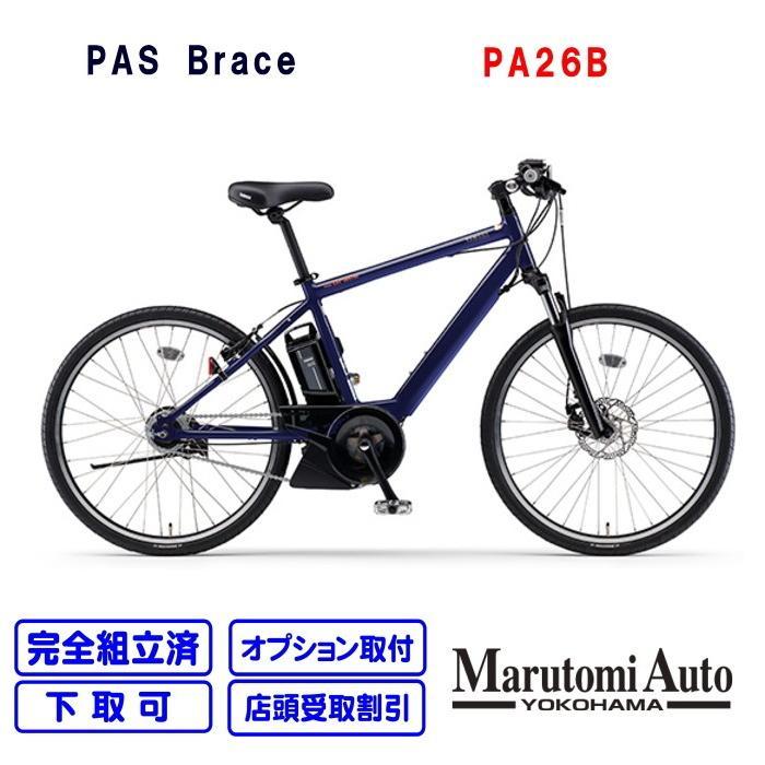 【3〜4営業日以内で乗って帰れます!】電動自転車 ヤマハ PAS Brace ブレイス ノーブルネイビー パスブレイス 26型 15 4Ah 2020年モデル PA26B|marutomiauto
