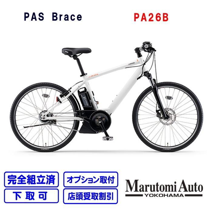 電動自転車 ヤマハ PAS Brace ブレイス オフホワイト ブレイス 26型 15 4Ah 2020年モデル PA26B|marutomiauto