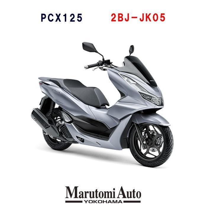 ホンダ 本日の目玉 HONDA PCX125 2021年モデル 新型 まとめ買い特価 原付 125ccスクーター マットコスモシルバーメタリック 銀 2BJ-JK05