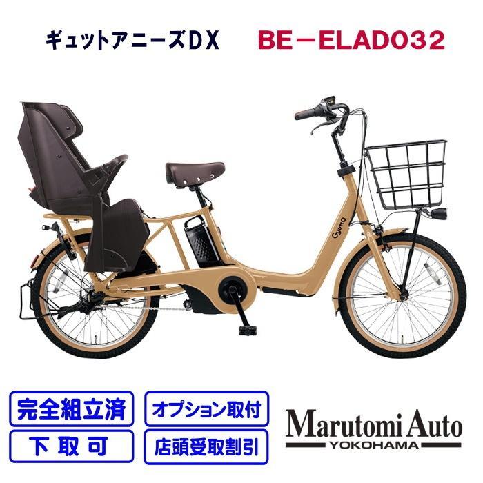 電動自転車 パナソニック 子供乗せ自転車 後子供乗せ 3人乗り 2020年モデル ギュットアニーズDX デザートイエロー 前後20インチ BE-ELAD032 marutomiauto