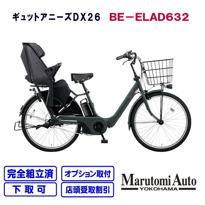 電動自転車 パナソニック 子供乗せ自転車 後子供乗せ 3人乗り 2020年モデル ギュットアニーズDX26 マットディープグリーン 前後26インチ BE-ELAD632|marutomiauto